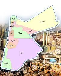 محافظات الأردن - موسوعة انا عربي