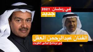 الفنان القدير عبدالرحمن العقل في رمضان ٢٠٢١ - YouTube