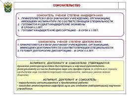 Организация научно исследовательской работы в России Лекция  10