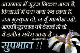 Good Morning Quotes Hindi Sms Best of Hindi Good Morning Shayari Wallpapers Pictures Suprabhat Shayari