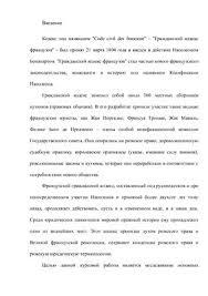 Курсовая работа Кодекс Наполеона и характеристика основных  Курсовая работа Кодекс Наполеона и характеристика основных отраслей французского права