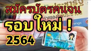 สมัครบัตรคนจน (บัตรสวัสดิการแห่งรัฐ)รอบใหม่! ปี 2564 - YouTube