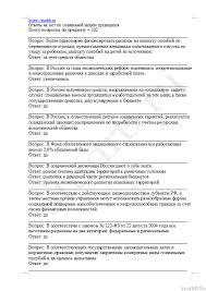 Ответы на тест по социальной защите трудящихся Тесты Банк  Ответы на тест по социальной защите трудящихся 08 03 16