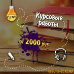 Дипломы курсовые набор текста в Казани бесплатные объявления  Написание курсовых контрольных дипломных работ