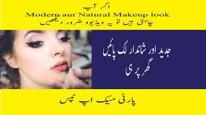 modern makeup karne ka tarika natural and modern look makeup tips in urdu