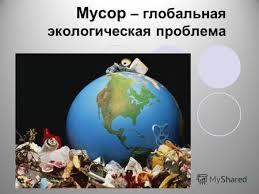 Презентация на тему Мусор глобальная экологическая проблема  Мусор глобальная экологическая проблема Мусор строительные и бытовые отходы инертные промышленные стоки