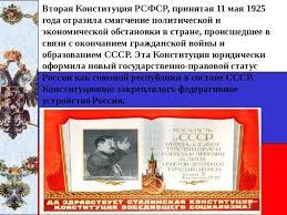 Реферат История создания Российской Конституции  Вторая Конституция РСФСР принятая 11 мая 1925 года отразила смягчение политической и экономической обстановки в