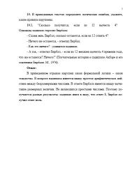 Декан НН Контрольная работа по Логике Вариант e  Страница 2 Контрольная работа по Логике Вариант 7 Страница 7