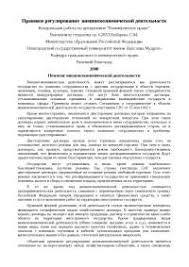 Договор страхования правовое регулирование и практическое  Правовое регулирование внешнеэкономической деятельности курсовая по праву скачать бесплатно арбитраж государство международные территория договор