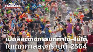เปิดลิสต์กิจกรรมที่ทำได้-ไม่ได้ในเทศกาลสงกรานต์ 2564 - YouTube