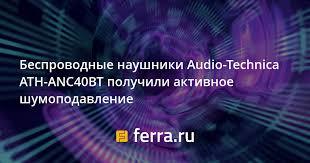 Беспроводные <b>наушники Audio-Technica ATH-ANC40BT</b> ...