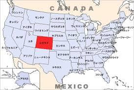 「アメリカ コロラド デンバー」の画像検索結果