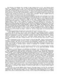 Жизнь Пифагора реферат по математике скачать бесплатно Мнесарх  Жизнь Пифагора реферат по математике скачать бесплатно Мнесарх античность Пифагорейская школа полеты фазы тетраэдр октаэдр додекаэдр