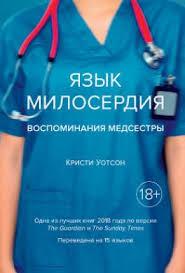 Книга <b>Язык милосердия</b>: <b>Воспоминания медсестры</b> читать ...