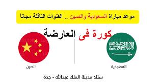 القنوات المفتوحة الناقلة لمباراة السعودية والصين في تصفيات أسيا المؤهلة  لكأس العالم 2022 - كورة في العارضة