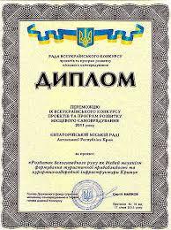 Евпаторийская здравница Статьи Официальные новости Диплом  На его реализацию будет выделено 500 тыс грн из бюджета Украины Данные средства планируется потратить на разработку проектно сметной документации
