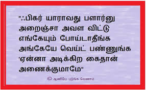 Funny Boys Quotes in Tamil ~ Fresher Jobs