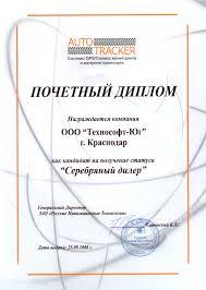 Отзывы рекомендации Технософт Юг Почетный диплом Серебряный Дилер ООО Технософт Юг