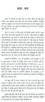 child labour in essay in hindi hindi essay निबंध short essay on child labour in in hindi