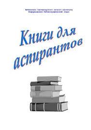 Люосева Т М Книги аспирантам библиографический список с  Люосева Т М Книги аспирантам библиографический список с аннотацией