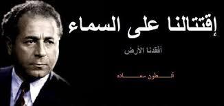 الحزب  السوري  القومي   الاجتماعي ,جدلية    العقيدة\السياسة