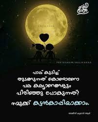 Kattankaappiperuthishttam Its Me Malayalam Quotes