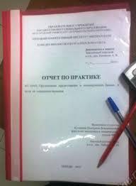 Техническое отделение Омский колледж профессиональных технологий Отчеты по преддипломной практике