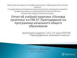 Презентация на тему Содержание практик Физико географическая  Отчет об учебной практике Полевая практика по ПМ 01 Преподавание по программам начального