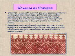 Контрольная работа по технологии на тему вышивка Итоговая контрольная работа по технологии девочки