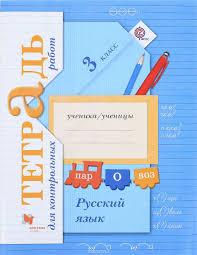 Русский язык класс Тетрадь для контрольных работ Владислава  Тетрадь для контрольных работ
