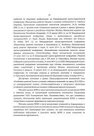 АНАЛИЗ ПРОЦЕДУР ОЦЕНКИ КРЕДИТОСПОСОБНОСТИ ЗАЕМЩИКА КОММЕРЧЕСКОГО  10 одобрение на следующих конференциях на Международной научно практической конференции Императивы развития Украины