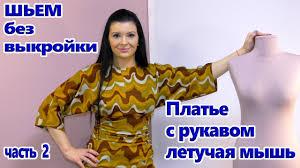 Как сшить <b>платье</b> своими руками без выкройки? <b>Платье летучая</b> ...