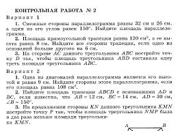 Контрольные работы по геометрии класс Атанасян  Геометрия 8 класс hello html 8608ff png