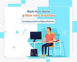 Work from Home สู่ Work from Anywhere อนาคตของการทำงานที่พัฒนาไปอีกก้าว
