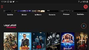 تحميل تطبيق شاهد فور يو Shahid4u Plus HD Movies.apk لمشاهدة الافلام العربية  و العالمية مع