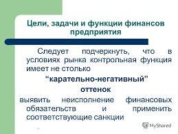 Презентация на тему Финансы предприятия Лекция Цели задачи и  49 Цели задачи и функции финансов предприятия Следует подчеркнуть