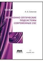 Волоконно-оптические подсистемы современных СКС Семенов ...