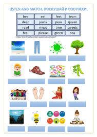 Find that letter worksheet 1 grade/level: Words With Ee Ea Worksheet
