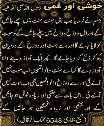 Hadith About Death And Joy And Sadness Quran Hadith Quotes Beauteous Urdu Quotes About Death