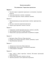 Управление персоналом в таможенных органах Контрольная работа По дисциплине Управление персоналом Вариант 1