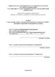 Отчет о прохождении учебно ознакомительной практики по  Отчёт по практике Отчет о прохождении учебно ознакомительной практики по специальности