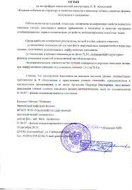 Защита диссертации Артюховой Н В Научные события Отдел  Документы
