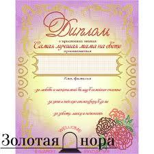 открытки грамоты дипломы купить в магазине вышивки и рукоделия  АК3 217 Диплом Самая лучшая мама на свете ТМ А строчка