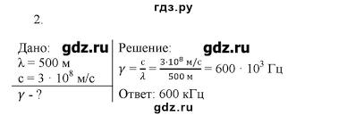 ГДЗ контрольные работы контрольная работа вариант физика   6 вариант 4 2 ГДЗ по физике 9 класс Марон А Е дидактические материалы контрольные работы контрольная