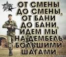 Прикольный сценарий встречи из армии солдата прикольный