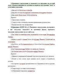 Контрольная работа по Немецкому языку вариант № Контрольные  Контрольная работа по Немецкому языку вариант №2 02 02 15