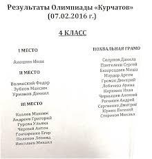 МатОлимп Всё самое интересное об олимпиадах и лучших школах Москвы Математический