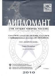Сертификаты и дипломы Диплом 100 лучших товаров России 2010 Сито С 50 70