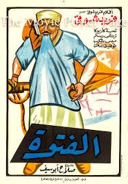 movie poster collecting  tough guy al fotuwwah farid shawqi 1957 ian film poster