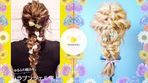 人気ラプンツェル風 ヘアアレンジdisney Rapunzel Hairstyle Youtube